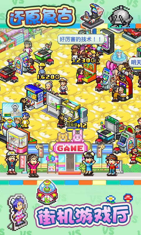 游戏厅物语截图
