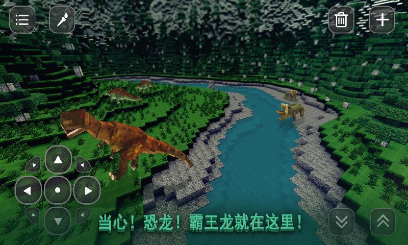 恐龙世界工艺:侏罗纪截图