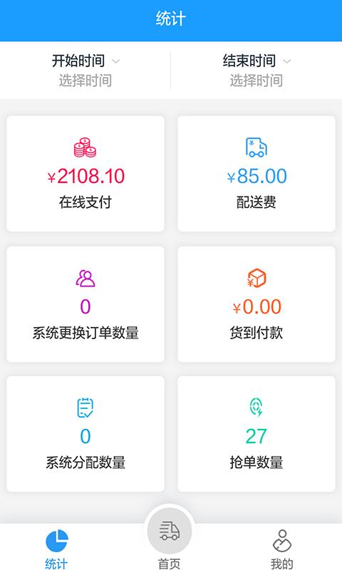 e民通配送版截图