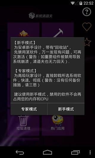 系统清道夫-国际版截图