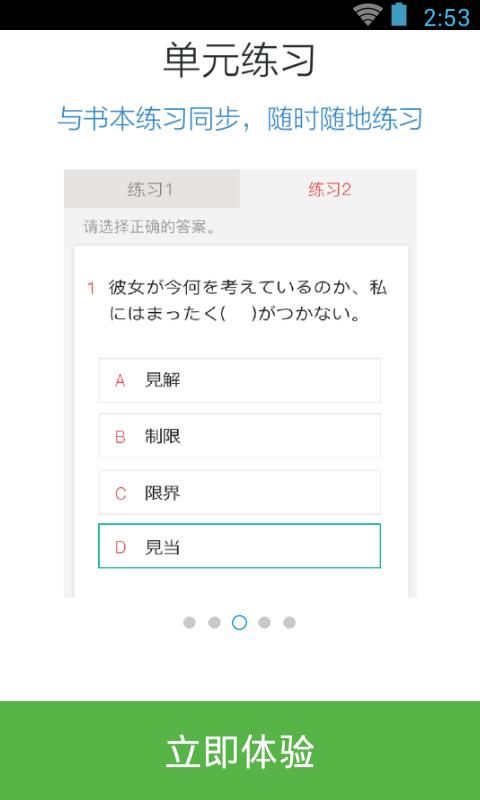 日语红宝书
