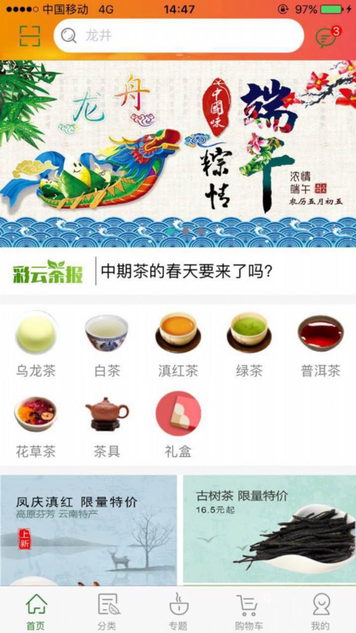 彩云印象茶