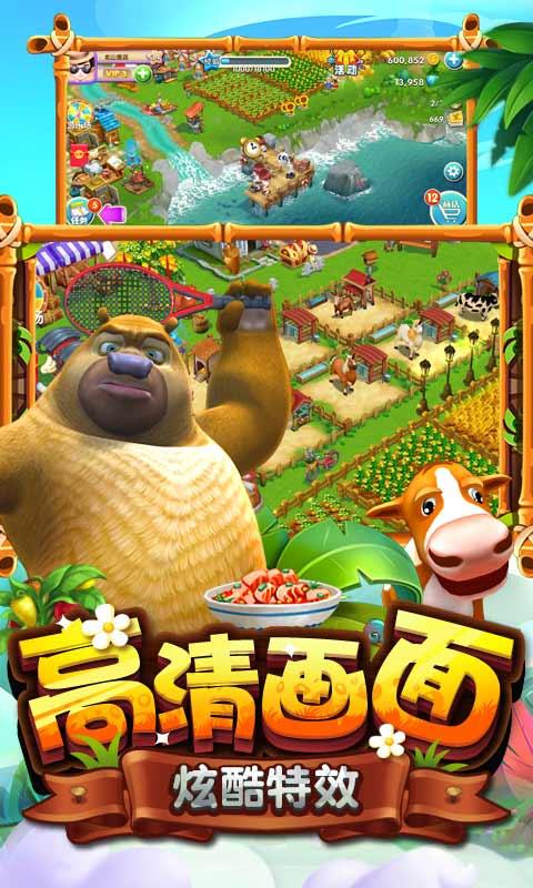 熊出没之熊大农场截图
