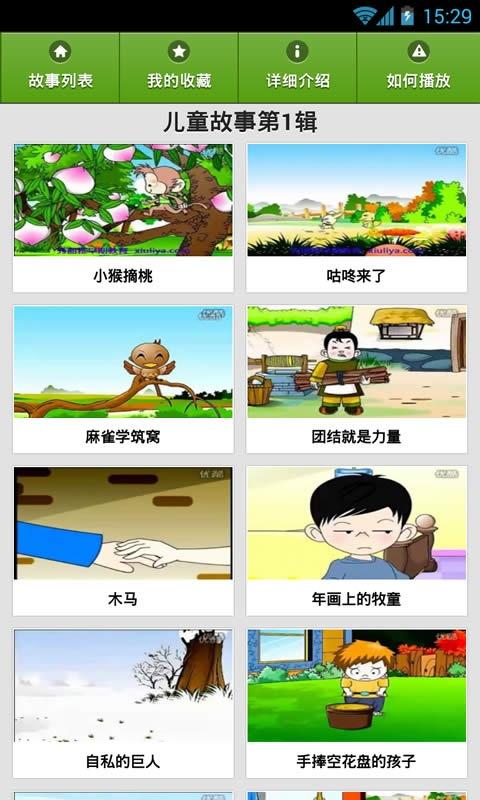 童话故事动画