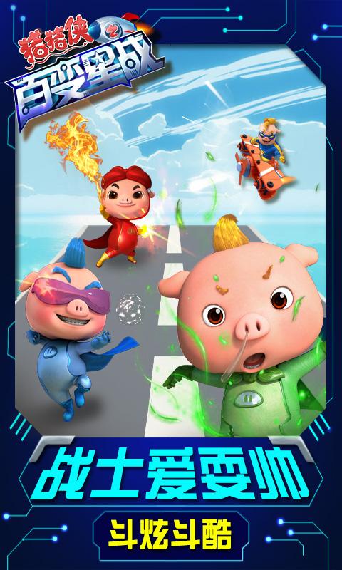 猪猪侠之百变星战截图