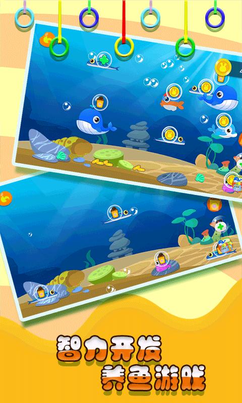 宝宝游戏-儿童养鱼