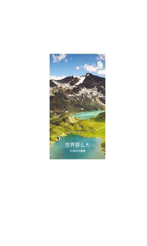 VR旅游截图