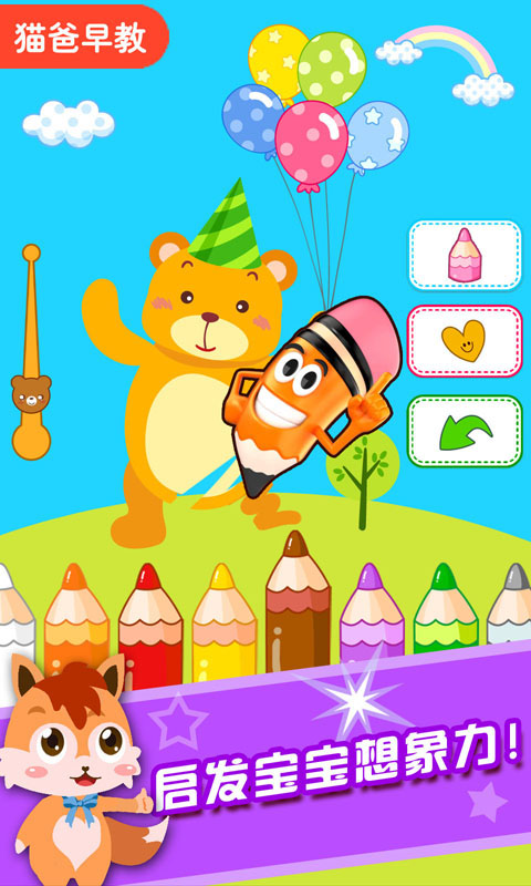 儿童游戏涂色绘画截图