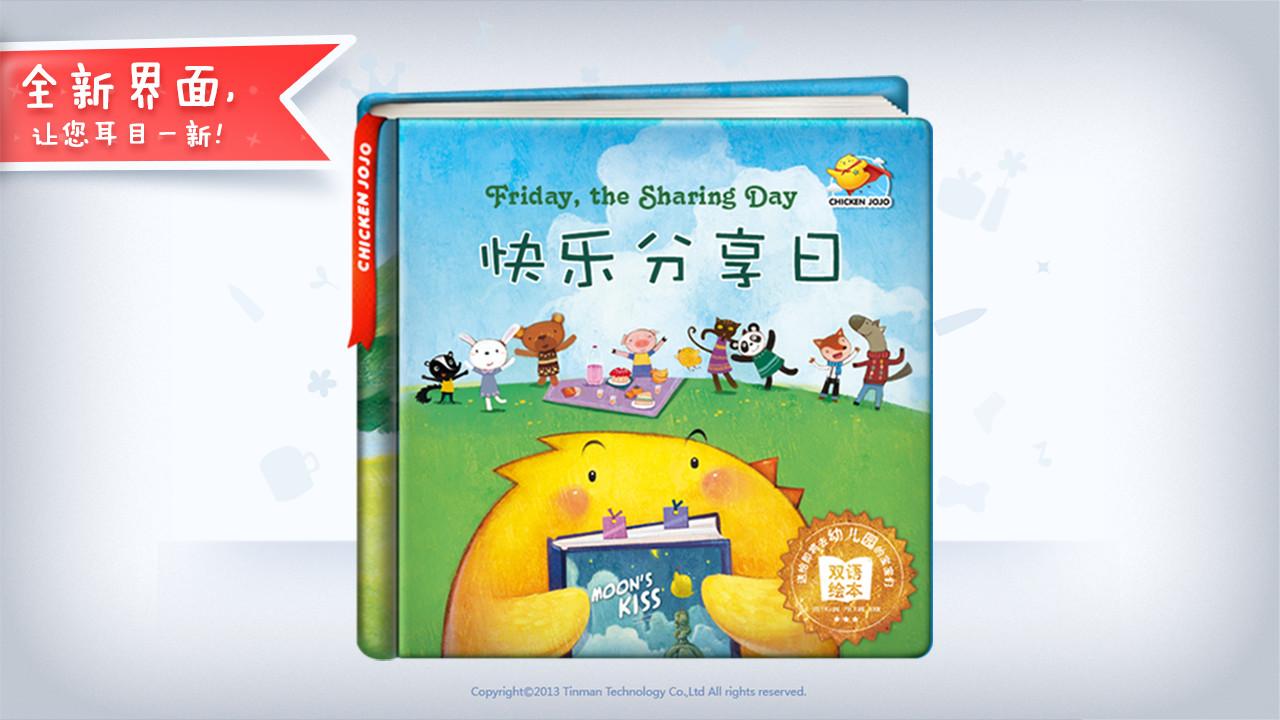 【故事简介】 幼儿园的分享日,小朋友