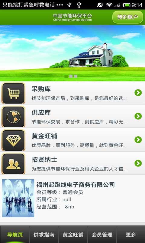 中国节能环保平台