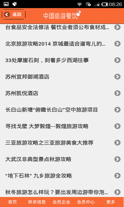 中国旅游餐饮截图