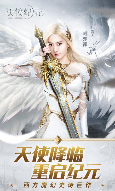 天使纪元(送5元)