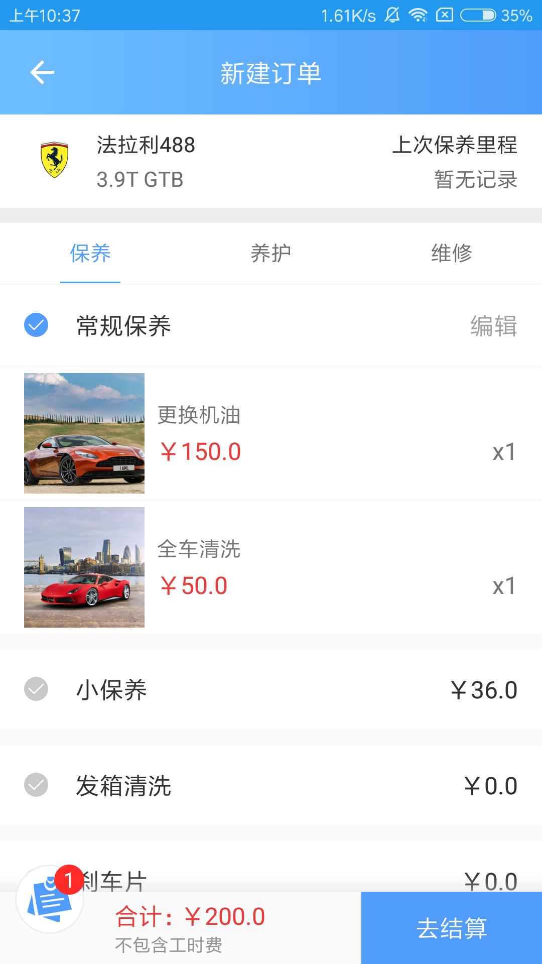 送车中国商户端截图