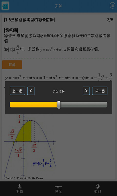 高中数学同步训练