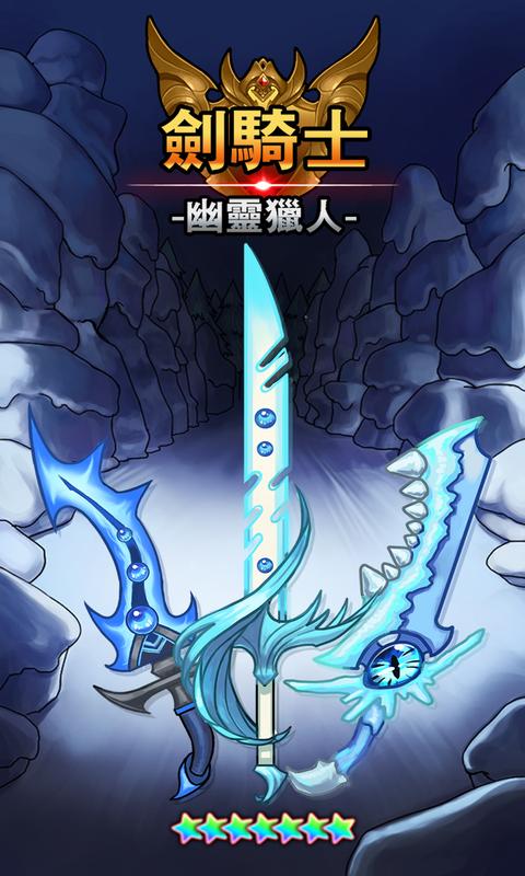 剑骑士:幽灵猎人截图