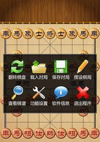 中国象棋_中国象棋安卓版图片