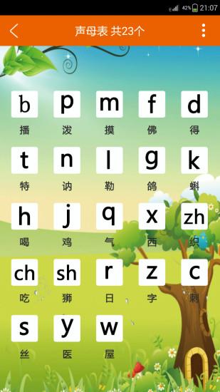 汉语拼音截图