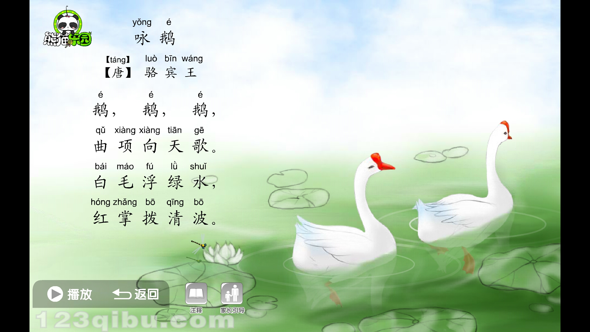 熊猫乐园诗词截图