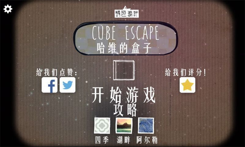 逃离方块:哈维的盒子汉化版截图