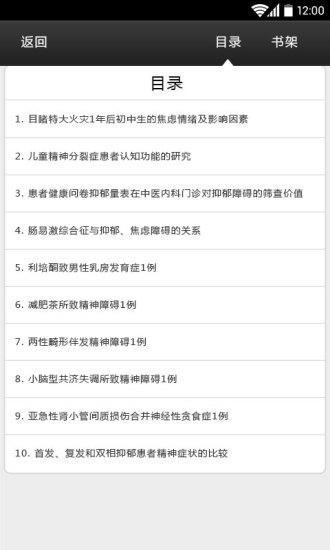 中华医学会系列杂志截图