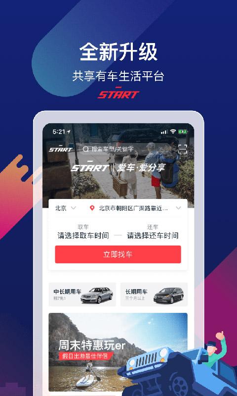 START-原PP租车