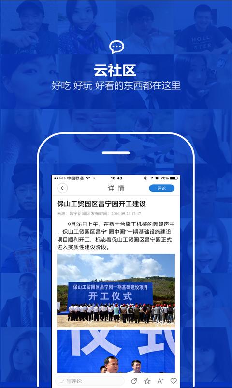云南通·昌宁县截图