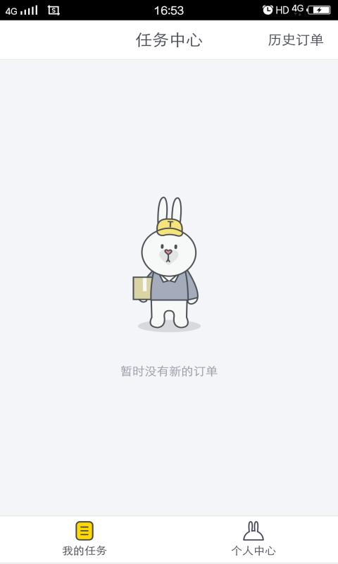 兔波波司机