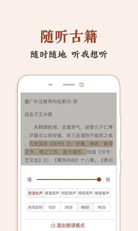 中医古籍截图