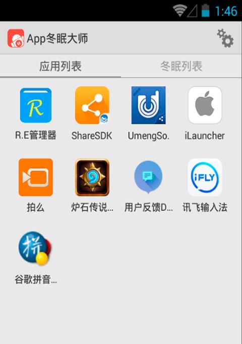 App冬眠大师