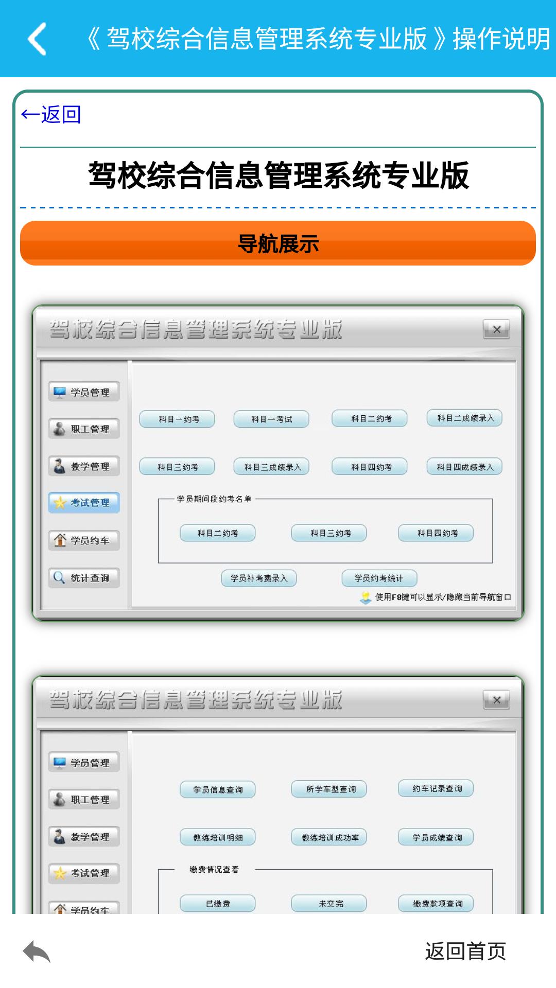 驾校信息管理系统