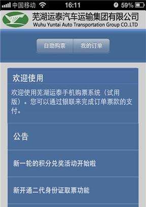 芜湖汽车订票截图