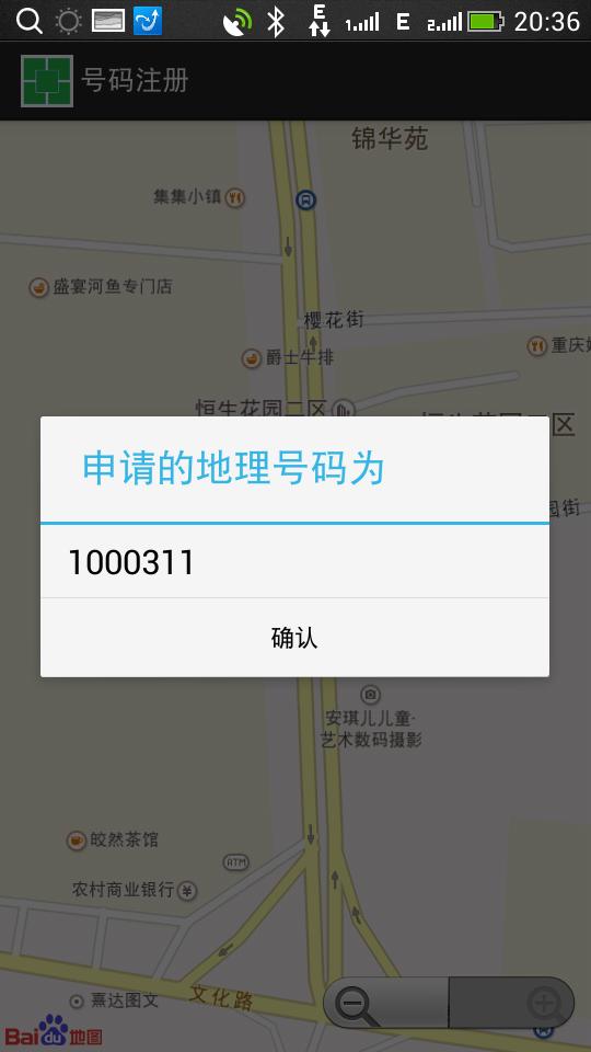 地理号码截图
