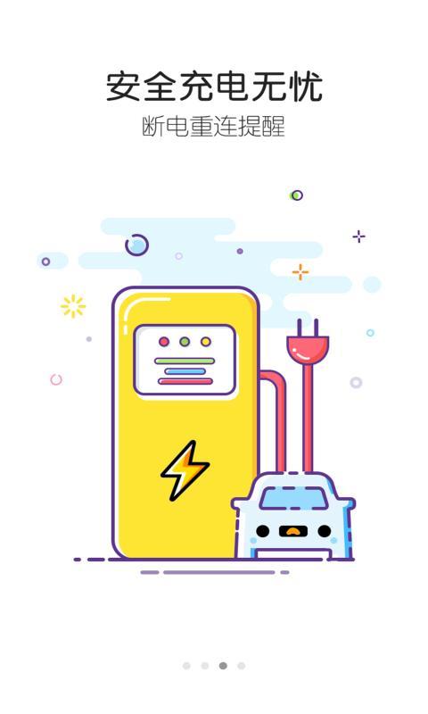 充电桩截图