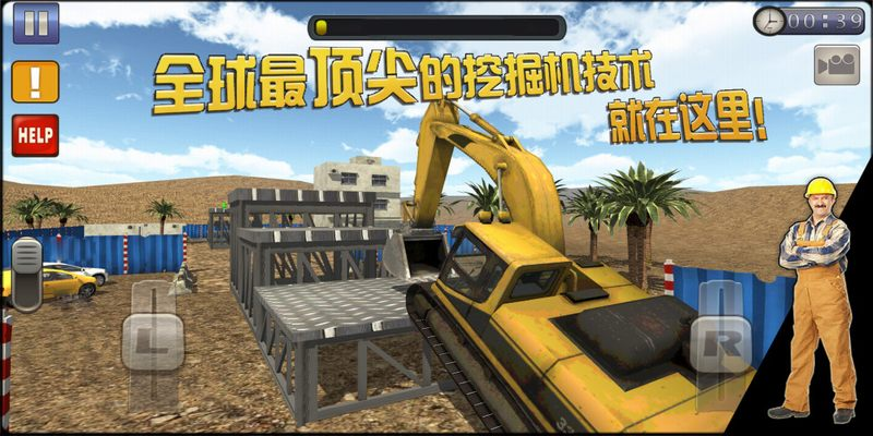 挖掘机大师3D截图
