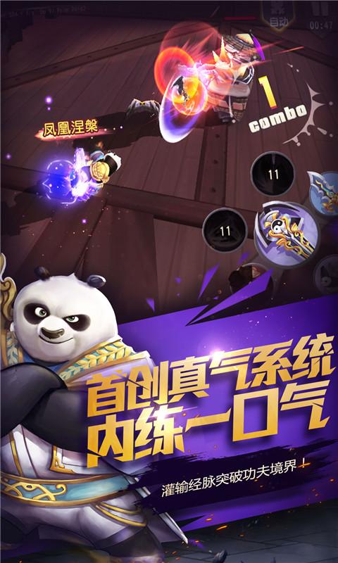 功夫熊猫官方正版截图