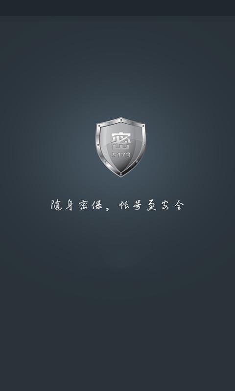 5173手机密保