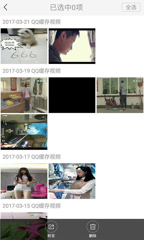 图片视频清理大师截图