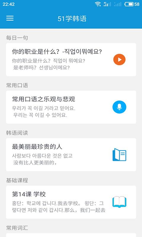 51学韩语截图