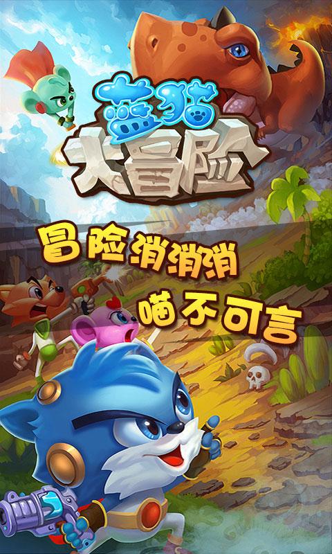 蓝猫大冒险截图