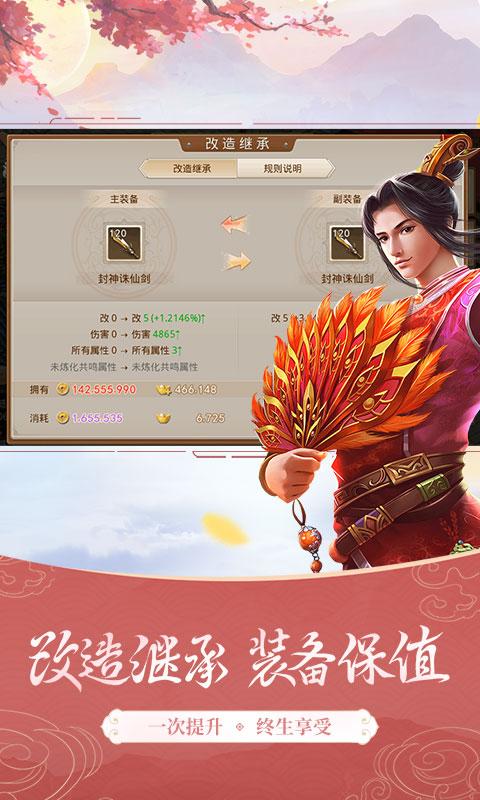 问道(2周年庆典)