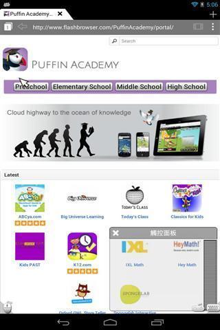 Puffin Academy截图