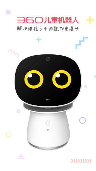 360机器人截图