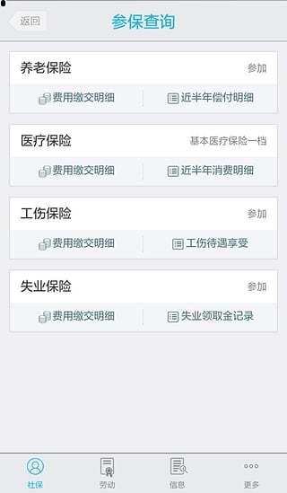 深圳人社截图