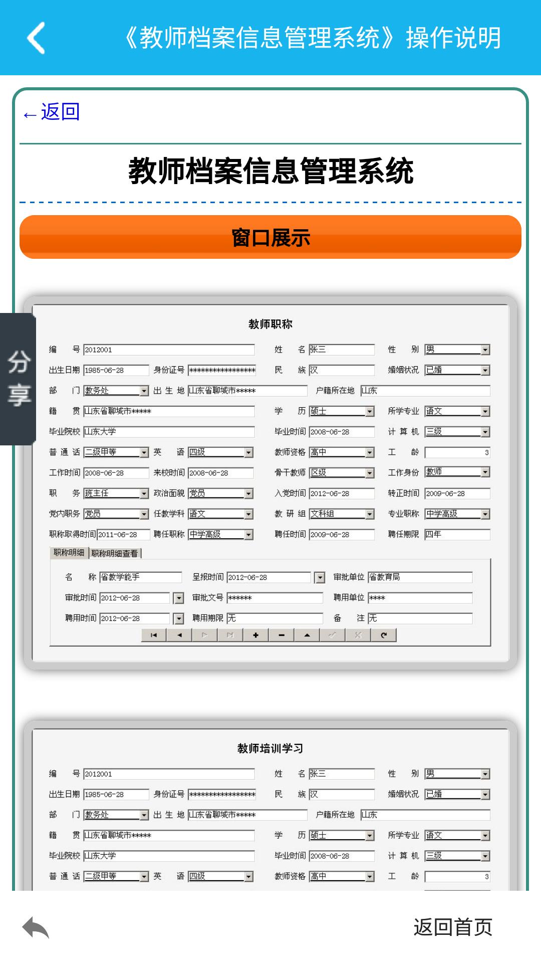 教师档案信息管理系统
