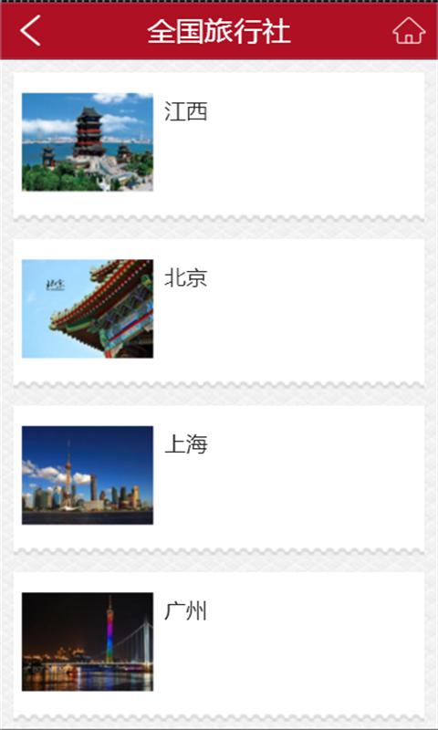 井冈山旅游截图