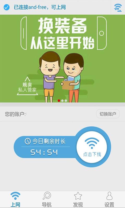 and-free免费WiFi截图