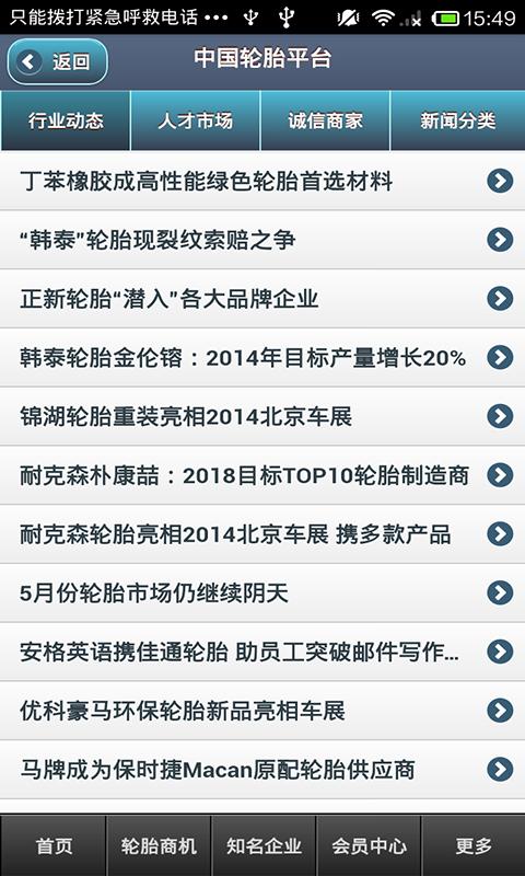 中国轮胎平台截图