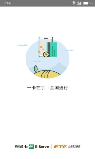 粤通卡截图