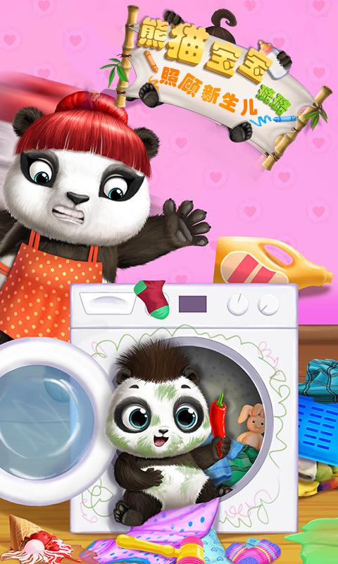 照顾熊猫宝宝璐璐截图