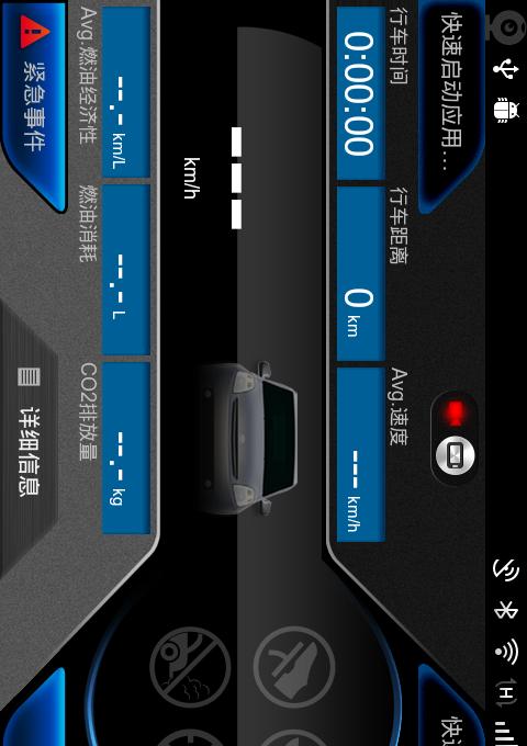 实用行车记录仪截图